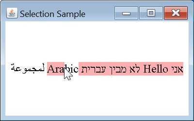 Selection Sample; demonstration of logical highlighting